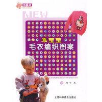 【正版新书直发】乖宝宝毛衣编织图案阿巧9787542742254上海科学普及出版社