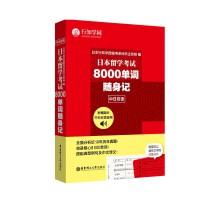 日本留学考试8000单词随身记(附赠MP3音频下载)