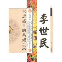 李世民:大唐盛世的荣耀皇帝