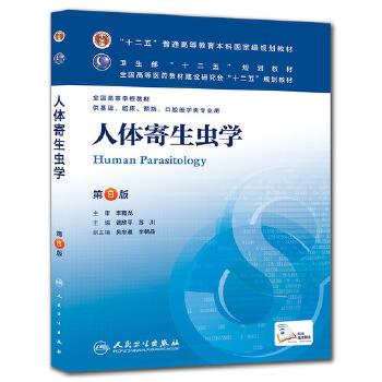人体寄生虫学(人卫八版/本科临床/十二五规划教材)