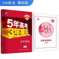 53高考 五三 2020A版 高考政治(新课标专用)5年高考3年模拟 曲一线科学备考