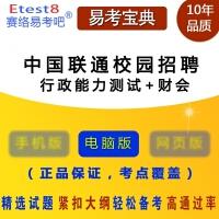 2018年中国联通校园招聘考试(行政能力测试+财会)易考宝典软件 (ID:4615)