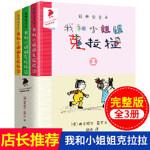 我和小姐姐克拉拉 全套3册非注音版全彩插图正版 彩乌鸦系列 世界经典中国儿童文学6-9-12岁小学生二三四五六年级课外