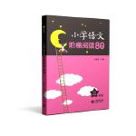 小学语文阶梯阅读80篇 三年级