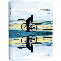【新书店正版】少年巴比伦路内9787530213674北京十月文艺出版社