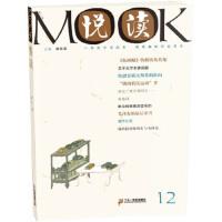 【新书店正版】悦读MOOK 第十二卷�钰泉21世纪出版社9787539148373