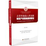 北京市高级人民法院知识产权疑难案例要览(第一辑)