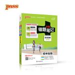 pass绿卡图书2018错题笔记--6.初中生物(通用版)