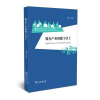 媒介产业的数字劳工(西方媒介和数字劳工研究)