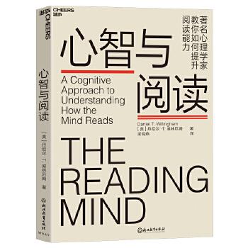 心智与阅读(pdf+txt+epub+azw3+mobi电子书在线阅读下载)