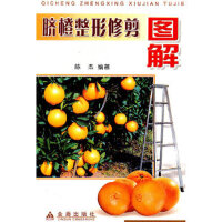 【二手原版9成新】脐橙整形修剪图解,陈杰著,金盾出版社,9787508234281
