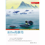 【正版直发】国际大奖小说升级版――蓝色的海豚岛 (美)奥台尔 9787530749951 新蕾出版社