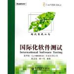 国际化软件测试崔启亮,胡一鸣9787121023491电子工业出版社