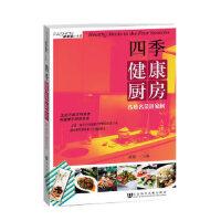 [二手旧书9成新]四季健康厨房高树仁,欧阳雪9787509716717社会科学文献出版社