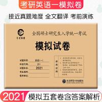 【正版】 �x�h2021考研英�Z一模�M�卷 2021英�Z 201�_刺�卷�A�y5套卷 全���T士研究生入�W�y一考�模�M�卷 英