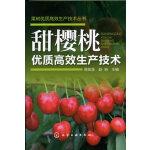 果树优质高效生产技术丛书--甜樱桃优质高效生产技术
