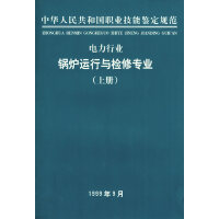 中华人民共和国职业技能鉴定规范:电力行业锅炉运行与检修专业(上册)