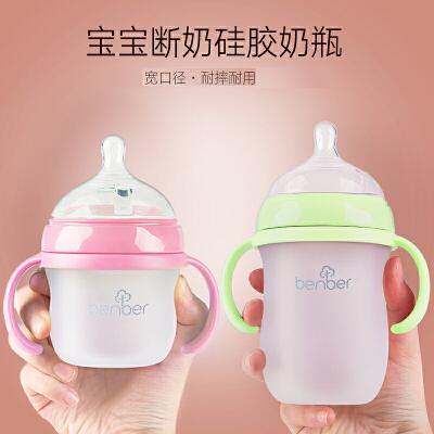 耐摔宽口径手柄ppsu 婴儿硅胶奶瓶全软宝宝断奶仿母乳