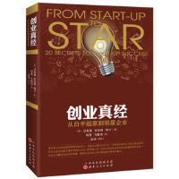 创业真经:从白手起家到明星企业