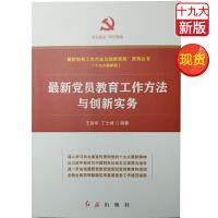 新党务工作方法与创新实务系列丛书(十九大新版):新党员教育工作方法与创新实务