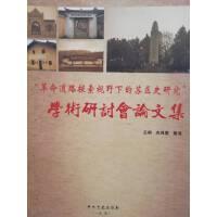 革命道路探索视野下的苏区史研究
