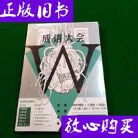 [二手旧书9成新]脑洞W8・成语大会 /扶他柠檬茶 长江出版社