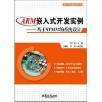 【二手旧书8成新】ARM嵌入式开发实例基于STM39787121200533