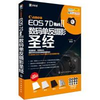 正版全新 Canon EOS 7D Mark Ⅱ单反摄影圣经