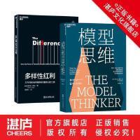 斯科特佩奇书单:多样性红利+模型思维 共2册万维钢2019年度推荐图书多模型范式认知工具经济管理