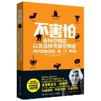不害怕:各种恐惧症,以及怎样克服恐惧症 克里斯多夫安德烈(Christophe André)著 黄晓楚 湖南文艺出版社