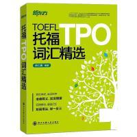 新东方 托福TPO词汇精选【正版书籍,满额减】