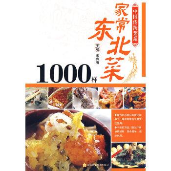 家常东北菜1000样:中国传统菜系