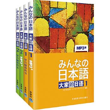大家的日语1、2初级学习套装(主教材+学习辅导共4册)