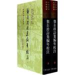 龚自珍诗集编年校注(全二册)