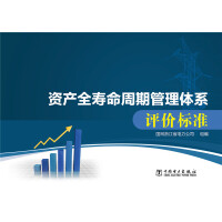 资产全寿命周期管理体系评价标准