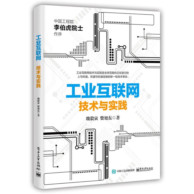 """工业互联网:技术与实践 中国工程院院士李伯虎作序。""""互联网+""""时代的产业转型攻略。德国工业4.0、美国产业互联网的中国化实践。工业互联网技术与实践是全球范围内正在进行的人与机器、机器与机器连接的新一轮技术革命?"""