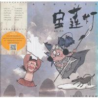 《宝莲灯》-中国经典故事绘本系列