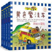 黄色魔法车儿童精装图画书4册12开:奇幻太空之旅 追寻龙的世界 疯狂的海盗 原始大冒险