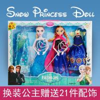 换装冰雪公主娃娃玩具爱莎公主安娜公主艾莎娃娃公主女孩生日玩具