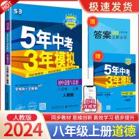 5年中考3年模拟八年级上册初中道德与法治人教版2022新版