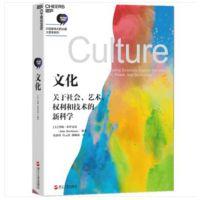 文化:关于社会艺术权利和技术的新科学【对话伟大的头脑大思考系列】