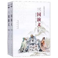 正版全新 三国演义(套装上下册 无障碍阅读经典版)