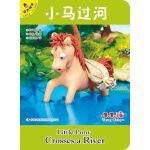 小马过河(汉英双语有声伴读)/小小孩影院