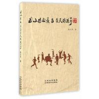 【新书店正版】丑小鸭校长与白天鹅孩子詹大年云南美术出版社9787548924142