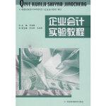 企业会计实验教程 张丽霞 9787537526814 河北科技出版社