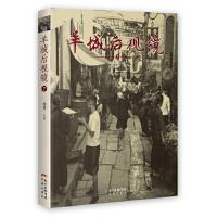 【新书店正版】羊城后视镜⑦杨柳花城出版社9787536082625
