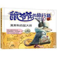 正版 鼠爷爷的旅行箱:莫斯科的鼠大师 (货号:W) [美]杰瑞・弗里德曼文,[美]克里斯・比阿曲斯图,小巫译 97875