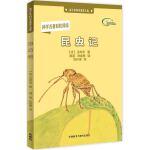 昆虫记(青少年科学素养文库)