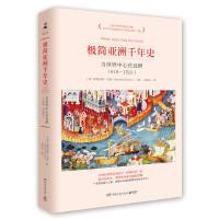 极简亚洲千年史:当世界中心在亚洲(618-1521)