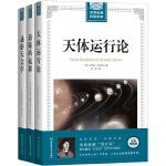 哥白尼、魏格纳、西蒙・纽康的天文地理经典论著(全3册套装)
